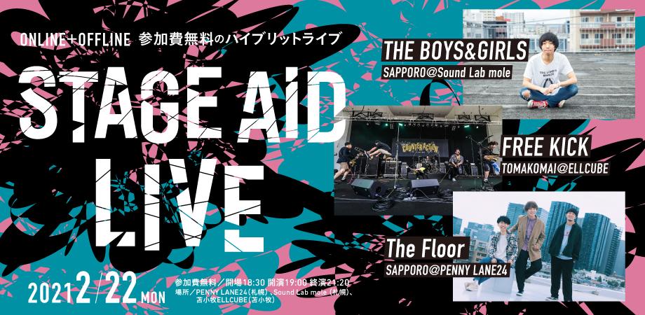 2021.2.22 LIVE+ONLINE LIVE参加無料のハイブリットライブ